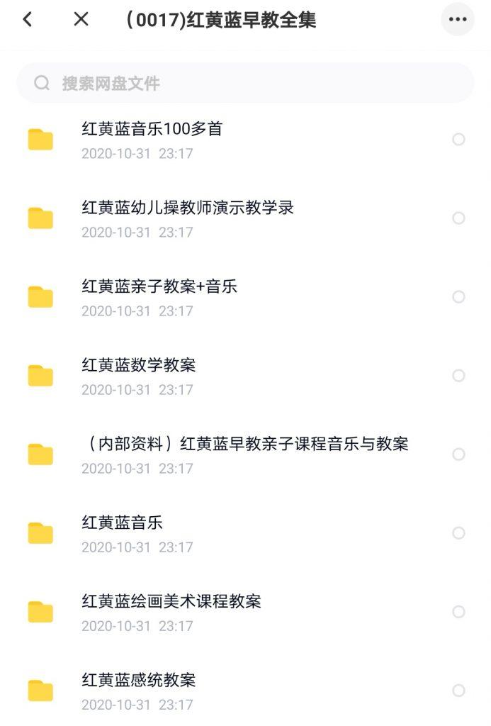 (0017)红黄蓝早教全集